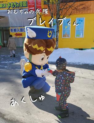 軽井沢おもちゃ王国のブレイブくんとあくしゅする2歳児