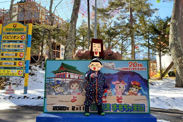 2020年2月11日に撮影した軽井沢おもちゃ王国