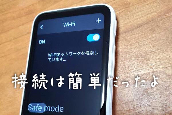 ポケトークSのWi-Fi接続画面