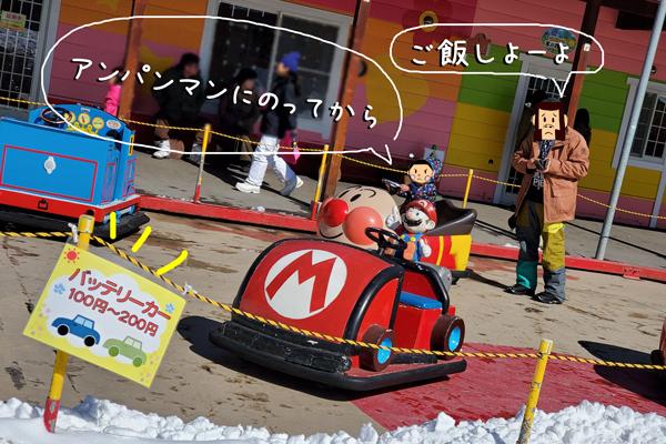 軽井沢おもちゃ王国でバッテリーカーに乗りたいと駄々をこねる2歳児