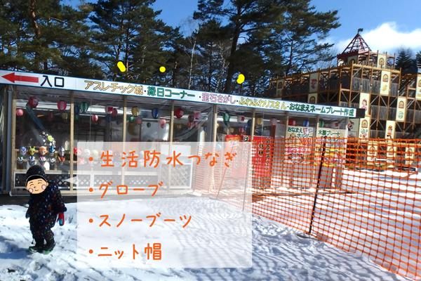 軽井沢おもちゃ王国で雪遊びをする2歳児の服装