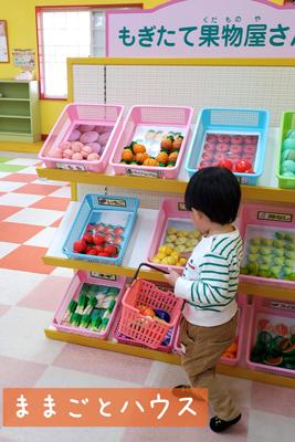 軽井沢おもちゃ王国のままごとハウスで遊ぶ2歳児
