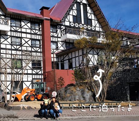 ホテルグリーンプラザ軽井沢の前で記念撮影