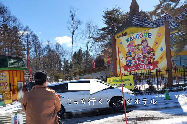 軽井沢おもちゃ王国からホテルグリーンプラザ軽井沢への行き方