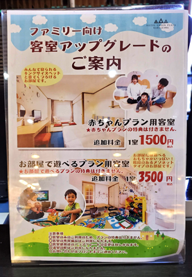 ホテルグリーンプラザ軽井沢の客室アップグレードの案内