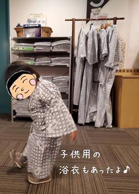ホテルグリーンプラザ軽井沢の浴衣を着た2歳児