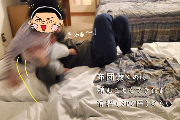 ホテルグリーンプラザ軽井沢の和洋室で遊ぶ親子