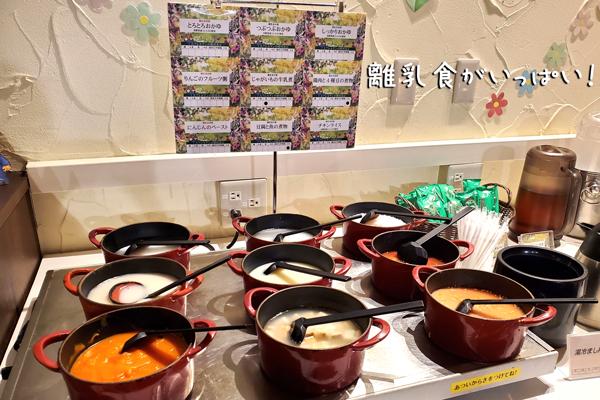 ホテルグリーンプラザ軽井沢のバイキング(離乳食コーナー)