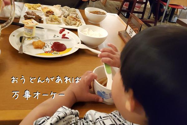 ホテルグリーンプラザ軽井沢のバイキングでうどんを食べている2歳児