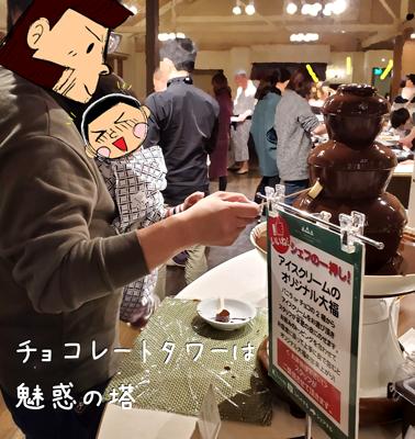 ホテルグリーンプラザ軽井沢のバイキングでチョコレートファウンテンを楽しむ子供