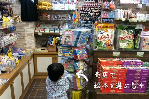 ホテルグリーンプラザ軽井沢の売店で絵本を選ぶ子供