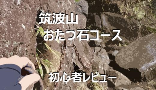 筑波山って初心者でも登れるの?おたつ石コースに主婦が1人で挑戦!