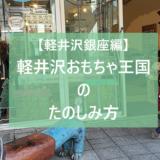 旧軽井沢銀座をプラプラしたブログ