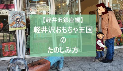 軽井沢おもちゃ王国の楽しみ方【軽井沢銀座編】
