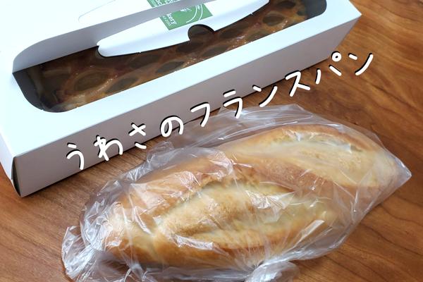 軽井沢銀座で有名なフランスパン