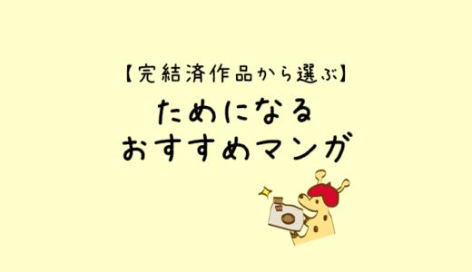 【完結済みマンガ】ためになる「知識系おすすめ漫画」ギリ昭和生まれブロガーが本気で選ぶ5選+α!最後まで読んだ感想つき