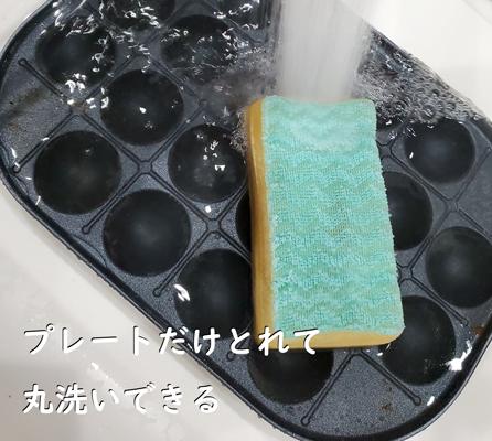 ヤマダセレクトのミニホットプレートのプレートを丸洗いしている様子