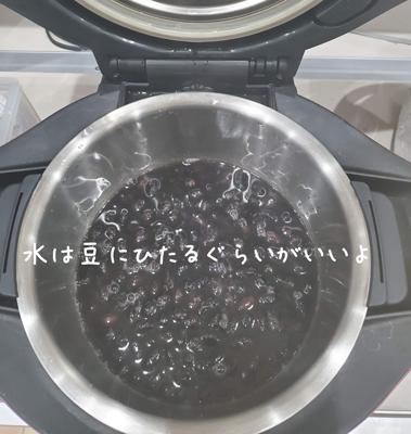ホットクックで黒豆を作っている様子