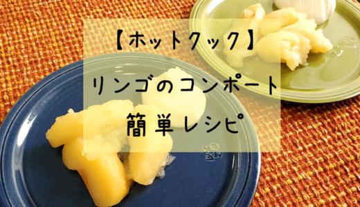 【スイッチひとつで作る】りんごのコンポートレシピ|材料は3種類だけ