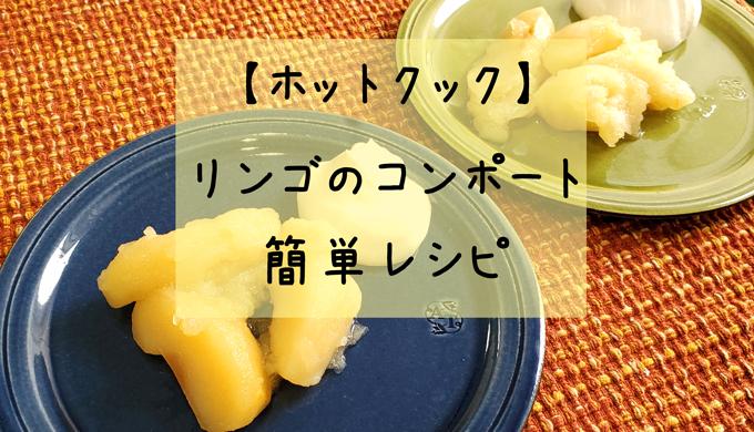リンゴのコンポートのレシピブログ(ホットクック炊飯器で簡単に作れる)