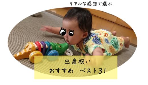 【リアルな感想で選ぶ】ママが出産祝いで嬉しかったプレゼントBEST3