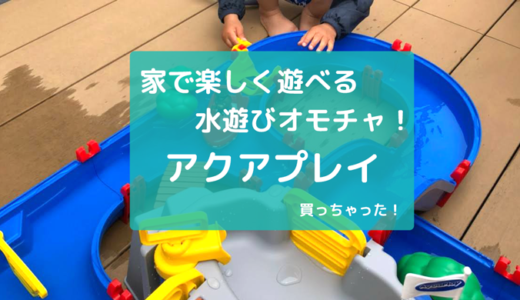意外と知らない?3歳児がハマる水遊びグッズ「アクアプレイ」で遊んだ感想