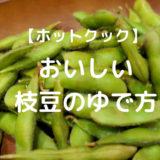 【ホットクック】枝豆のゆで方