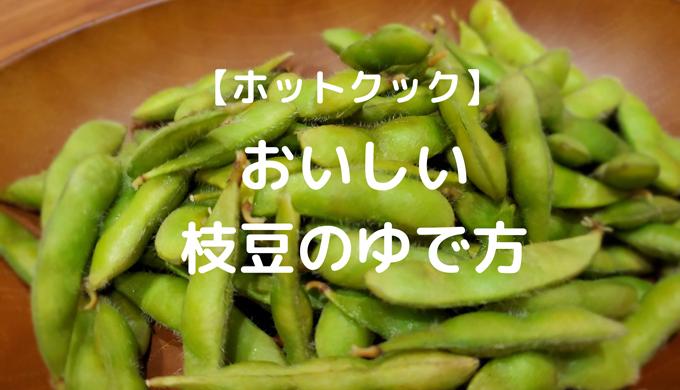 ホットクックで作る枝豆のゆで方ブログ