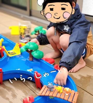 アクアプレイで遊ぶ子供の写真