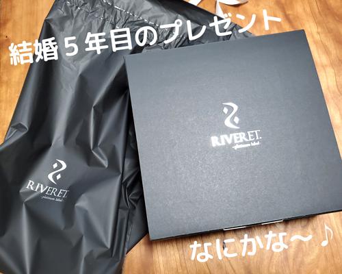 リヴェレットのプレゼント箱