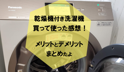 【写真でレビュー】乾燥機付き洗濯機を買うまでの葛藤!ドラム式を買って5ヶ月使った感想!後悔ポイントとよかった点