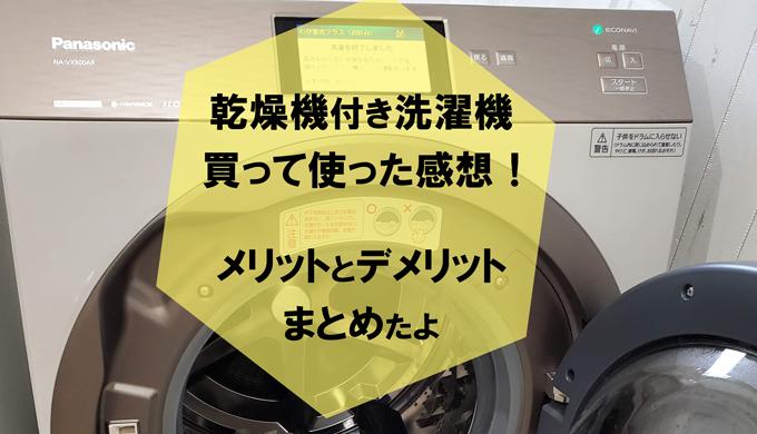 乾燥機付洗濯機レビューブログ