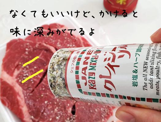 牛肉ブロックに塩をかけている写真