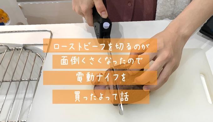 電動ナイフ(エレクトリックナイフ)のブログ