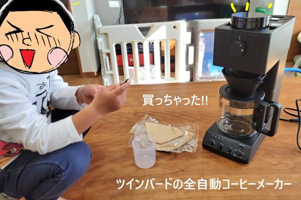 ツインバードの全自動コーヒーメーカーの写真