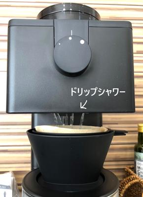 ツインバードの全自動コーヒーメーカーのドリップシャワーの様子