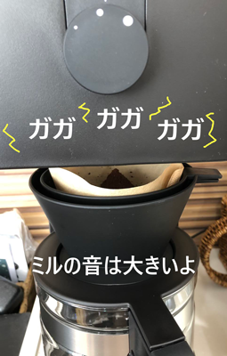 ツインバードの全自動コーヒーメーカーのミルの様子