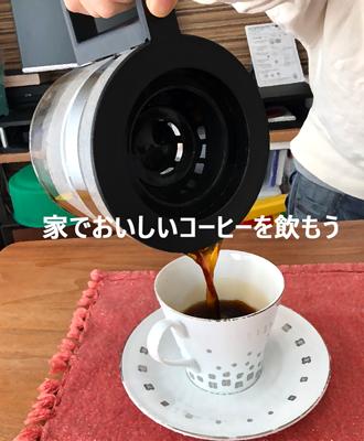 家でおいしいコーヒーを飲もう