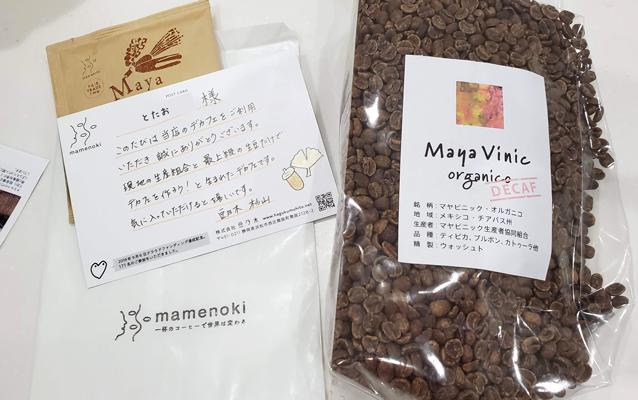 豆乃木で購入したディカフェの生豆の写真