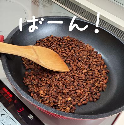 フライパンで生豆を焙煎している様子