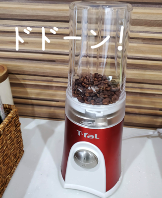 ミキサーでコーヒー豆を挽いている写真