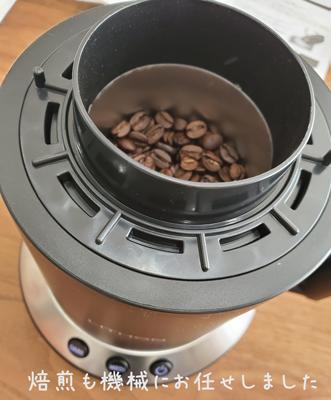 ライソンのホームロースターで焙煎したコーヒー豆