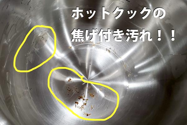 ホットクックの焦げ付き汚れの写真