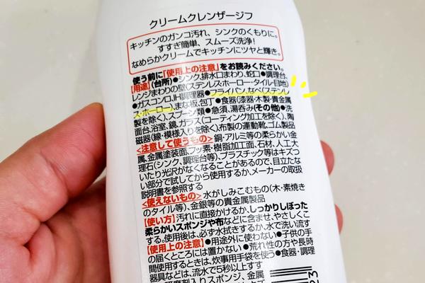 クリームクレンザージフの使用上の注意