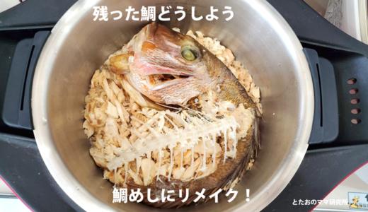 お食い初めで残った鯛を「鯛めしにリメイク」したよ