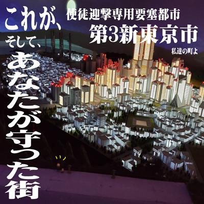 「これが、使徒迎撃専用要塞都市第3新東京市私たちの町よそして、あなたが守った街」と言っている葛城ミサトと碇シンジ