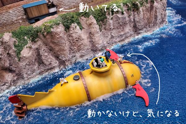 スモールワールズの世界の街の潜水艦