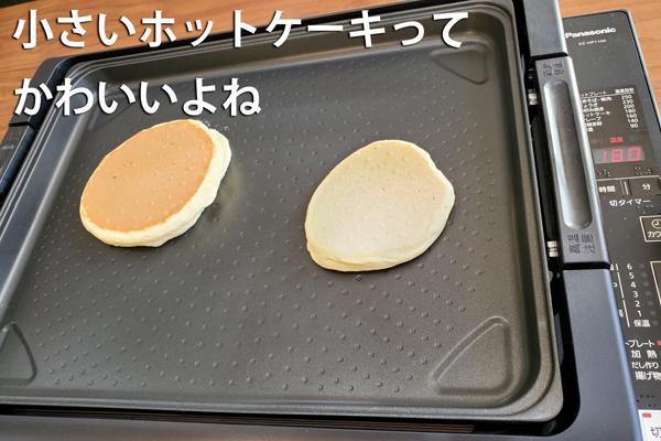 パナソニックのIHホットプレート(KZ-HP1100)のでホットケーキを作っている写真