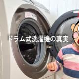ドラム式洗濯機の真実!(洗濯途中で扉が開けられる!?)
