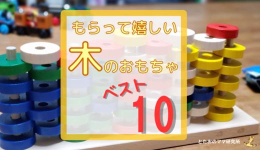 もらって嬉しい「木のおもちゃ」ベスト10
